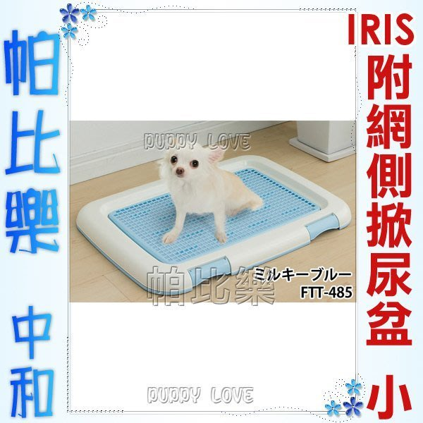 ◇帕比樂◇日本IRIS Ag+抗菌《FTT-485 平面附網側掀狗尿盆小 》桃色 / 藍色 / 茶色可選,狗便盆