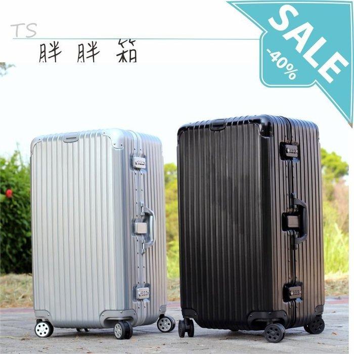 行李箱29吋胖胖鋁框箱 硬殼旅行箱 拉桿箱 登機箱 TSA海關鎖 運動sport 厚版