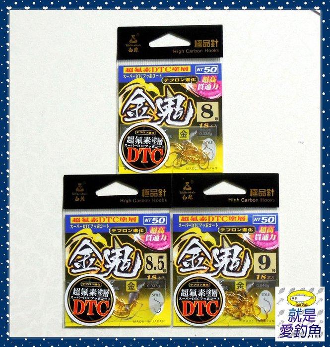 【就是愛釣魚】日本製 白鯨 金鬼 蝦鉤 (金色) 8號/8.5號/9號 極品針 管付鉤 蝦鈎 管付鈎 (另有赤鬼/鈦鬼)