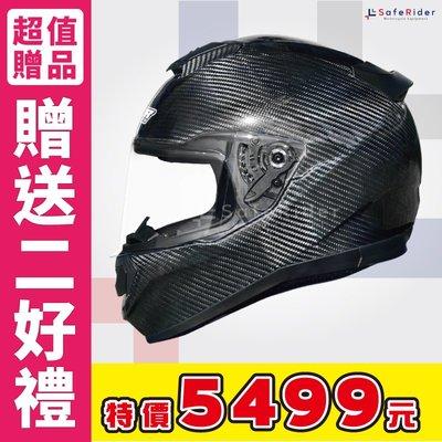 《安全騎士》M2R XR-5 XR5 碳纖維 原色 全罩 安全帽 Carbon 碳纖維 送原廠內襯與鏡片