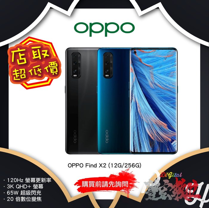 高雄建功【豐宏數位】OPPO Find X2(12G+256G) 空機價 搭配門號更優惠購買前請先來電洽詢