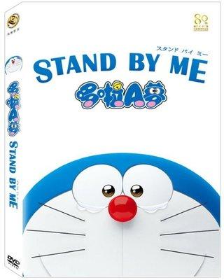 合友唱片 哆啦A夢系列 STAND BY ME 哆啦A夢 DVD