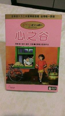 Moon's Flea Market-宮崎駿動畫DVD-心之谷