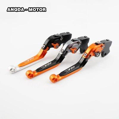 KTM RC125 RC200 RC390 改裝伸縮煞車拉桿,煞車拉桿