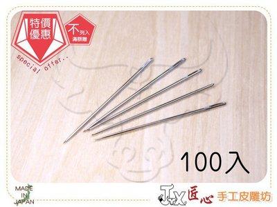 ☆ 匠心 手工皮雕坊 ☆匠心-手縫針100入(C165-5 )*免鉗子夾超滑順*手縫 /材料 / 拼布 / 皮雕
