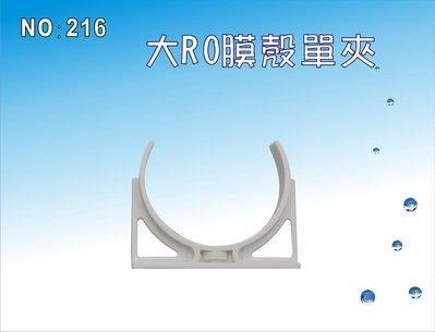 【龍門淨水】300G 單夾 RO殼夾 淨水器 濾水器 電解水機 飲水機 RO純水機 濾心(貨號216)