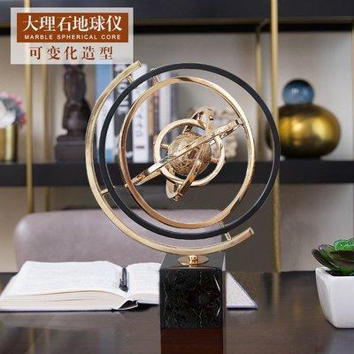 地球儀歐式地球儀創意客廳電視柜酒柜擺設辦公室桌面擺件輕奢家居裝飾品哆啦A珍