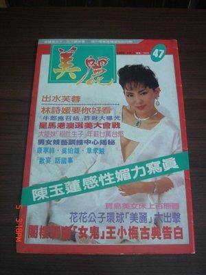 3【影期刊】~絕版~  美麗雜誌47 封面王曉晴 陳玉蓮 利智 張曼玉 77年