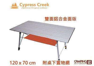 【山野賣客】Cypress Creek 第三代伸縮自如蛋捲桌120CM CC-ET120S