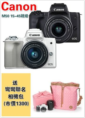 【送相機包】Canon EOS M50 Kit (EF-M15-45 IS STM) 單鏡組(白、黑  公司貨)
