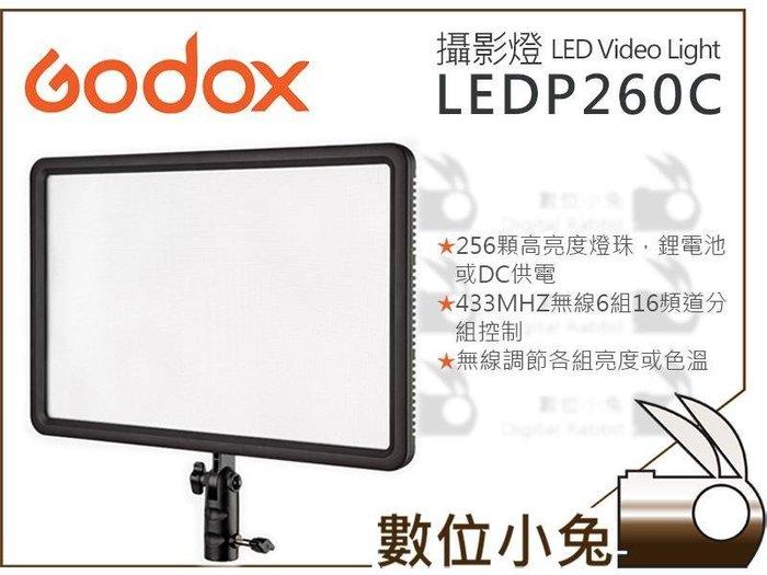 數位小兔【Godox LEDP260C  LED 攝影燈+NP-F550電池X2+充電器】持續燈  補光燈 雙色溫