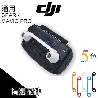 DJI 御 Mavic Pro SPARK 空拍機 遙控器 搖桿 保護套 保護罩 固定 PGYTECH 【AUT005】