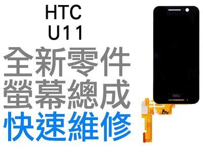 HTC U11 全新 螢幕總成 液晶破裂 面板破裂 全新零件 專業維修【台中恐龍電玩】