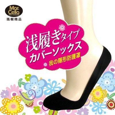 《昇達》【流行女襪】瑪榭純棉防繭襪套/隱形襪(一般)腳底防繭及後跟止滑 MS-08454