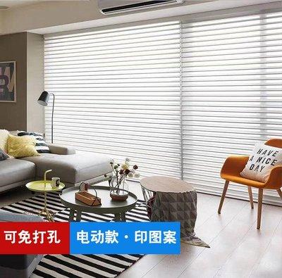 香格里拉簾柔紗卷簾百葉窗遮光升降辦公室客廳臥室免打孔電動窗簾特價