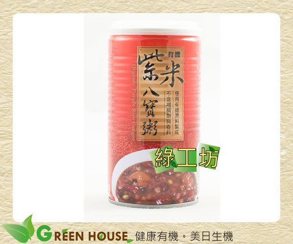 [綠工坊]  有機紫米八寶粥   無添加增稠劑 天然無添加  慈心有機認證  里仁