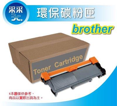 【采采3C】Brother TN-210 BCMY 環保碳粉匣(4色任選) MFC-9320CW/3040/9120