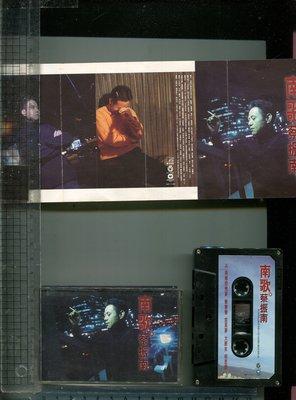 蔡振南 南歌 空笑夢 金包銀  1996飛碟唱片二手錄音帶 (+歌詞)