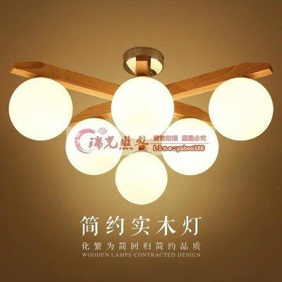 【美燈設】led客廳燈簡約實木現代臥室...