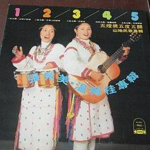尋寶----黑膠唱片---五燈獎五度五關--山地民歌