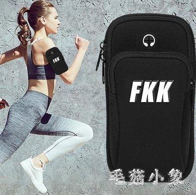 跑步手機臂包運動健身臂帶男女手機包臂套臂袋手腕包手臂包 ys5503