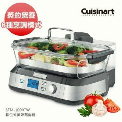 美味蒸鮮鍋 STM-1000TW Digital Glass Steamer