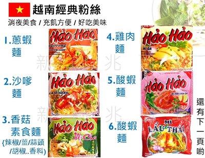 越南 HAO HAO麵 泡麵 好好麵 好好 泡麵 炒麵 酸蝦麵 蔥蝦麵 素食麵 東南亞  齋麵 越南泡麵