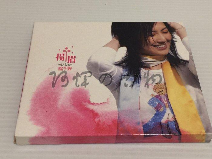【阿輝の古物】CD_楊千嬅 楊眉_有外紙盒