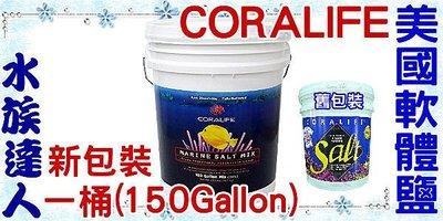 【水族達人】【海水素】珊瑚皇CORALIFE《 美國軟體鹽.一桶(150 Gallon)》新包裝 美國製造