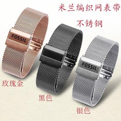 【尋寶圖】現貨!手錶配件錶帶化石FOSSIL手表帶男女原裝米蘭鋼帶網帶不銹鋼精鋼表鏈16 18 2075522
