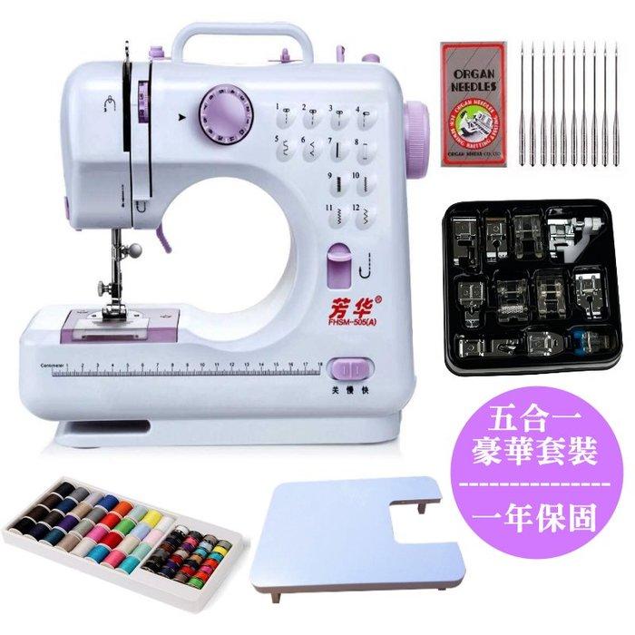 ✨艾米精品🎯芳華 505A 12線跡升級版家用縫紉機 五合一豪華套裝組(一年保固)🌈(擴展台+線組+壓腳+機針)