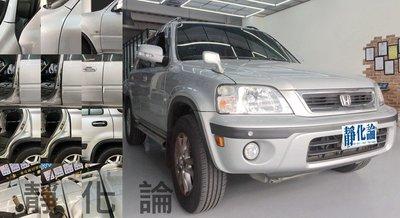 Honda CRV CR-V 1代 適用 (風切套組) 隔音條 全車隔音套組 汽車隔音條 靜化論