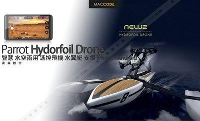【先創公司貨】Parrot Hydrofoil Drone 水空兩用 智慧 遙控飛機 水翼艇 現貨 含稅 免運