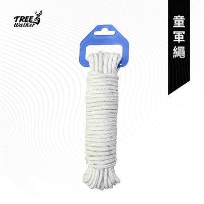 【Treewalker露遊】童軍繩 10米x5mm 營繩 綑綁繩 曬衣繩 掛物繩 晾衣繩 帳篷拉繩 露營配件