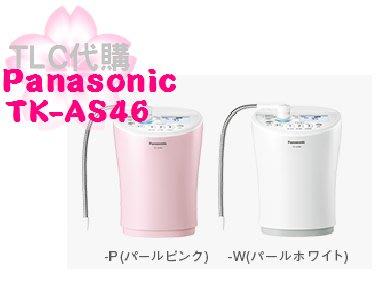 【TLC代購】Panasonic 國際牌 TK-AS46 整水器 電解水機 鹼性離子水 2019最新款 ❀預購商品❀
