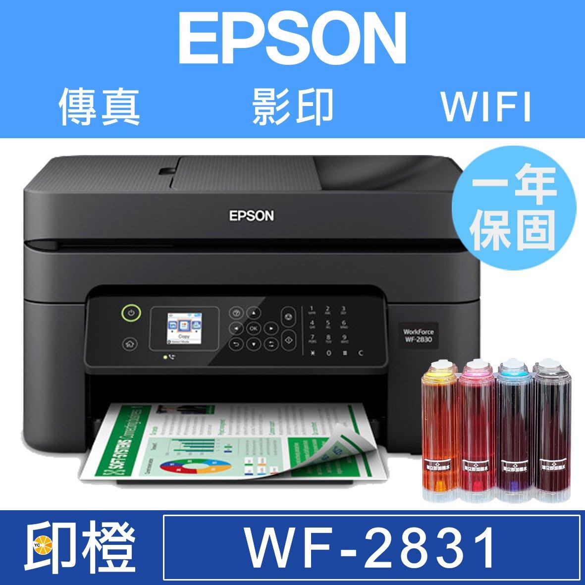 【印橙科技-壓克力大供墨+EPSON WF2831】傳真.掃描.影印.無線網路WIFI事務印表機,比L5190還優
