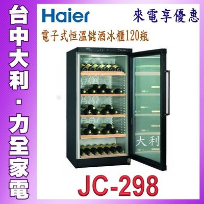 A【台中大利】 【Haier 海爾】電子式恒溫儲酒冰櫃120瓶【JC-298】請先來電問貨