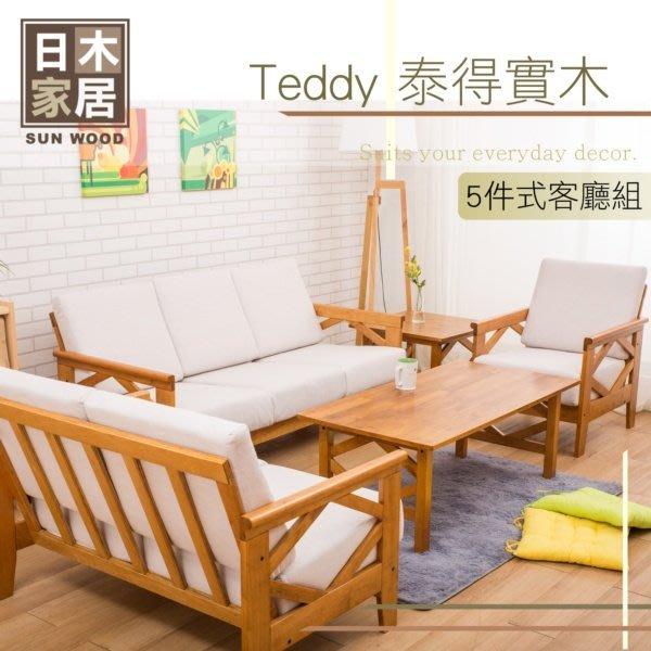 【多瓦娜】日木家居 Teddy泰得實木沙發組合(含大小茶几)SW5117-AD