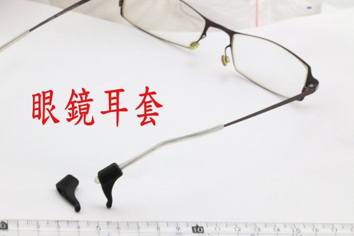 黑色 短款 眼鏡 防滑 耳套 矽膠 防滑套 耳套 耳勾 耳托 固定配件 眼鏡腿 腳套 眼鏡常掉 打籃球 運動
