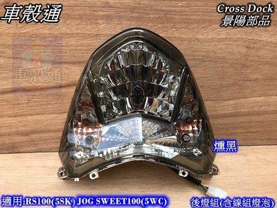 [車殼通]適用:RS100(5SK),JOG SWEET100(5WC)後燈組(不含牌版)燻黑$620.景陽部品