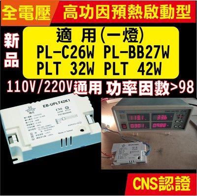 全電壓預熱啟動型 電子安定器DULUX T/ E 32W 42W D/ E 26W PL-BB27W 高功因PF 0.98 台中市