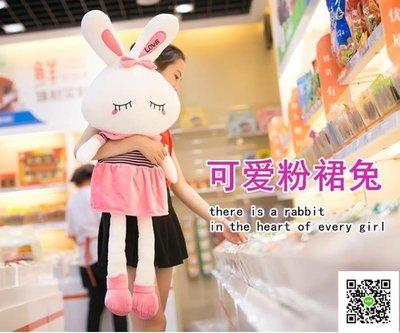 毛絨玩具兔子公仔韓國萌布娃娃可愛玩偶睡覺抱枕女孩生日禮物女生