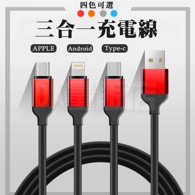三合一充電線 快充線 傳輸線 編織線 1.2米 iphone Micro Type C 蘋果 安卓 一分三 三頭 三色
