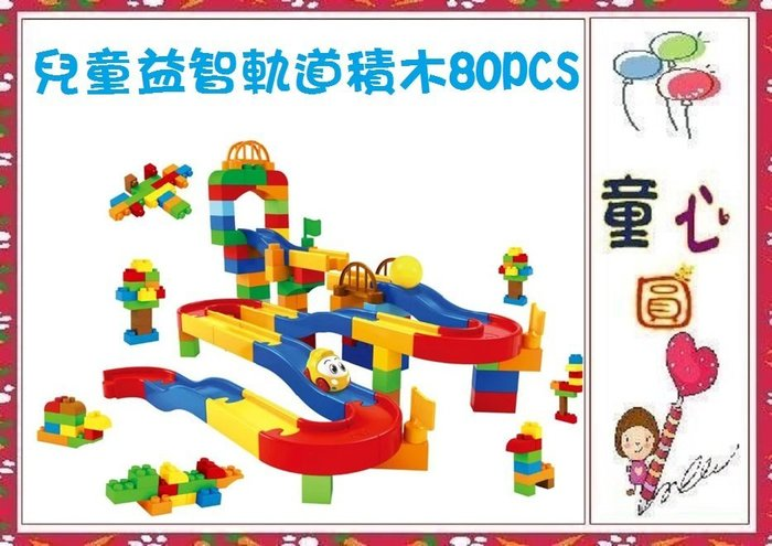 兒童益智軌道拼裝積木~80PCS大顆粒~早教教材~◎童心玩具1館◎