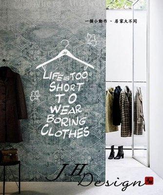J.H壁貼☆J231衣架麻豆英文 - 商用標示標誌系列☆牆壁玻璃櫥窗貼紙壁紙 精品服飾店 衣櫥衣櫃 營業場所佈置