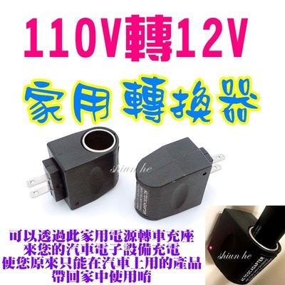 【迅和】家用點煙器插座 交流電110V轉12V 電源轉換器 車載電源插座 點菸器 點煙孔 MP3 手機 車充 變壓器