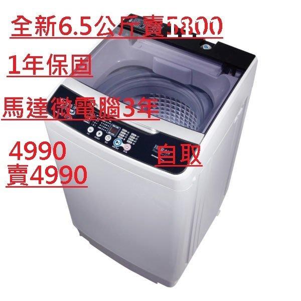 洗衣機 請按進來看圖 價錢都在圖上 需問貨源《有二手 跟全新家具家電全面清出特價》下標前須問貨源