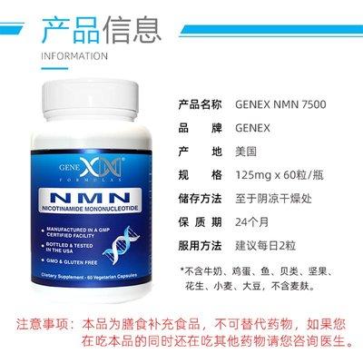 美萊美貨UA~美國正品GENEX高純度NMN9000煙酰胺單核苷酸補充劑NAD+基因港nmn