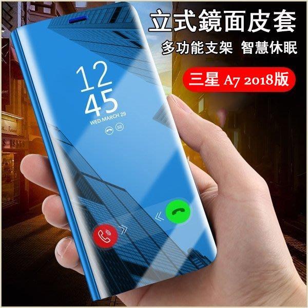 鏡面皮套 三星 Galaxy A7 2018版 手機殼 三星 A750F 翻蓋式 站立支架 智能喚醒 防摔 保護套