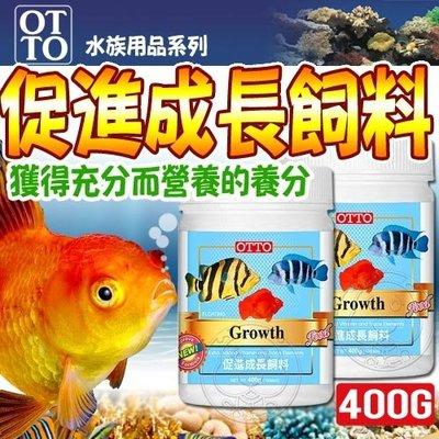 【🐱🐶培菓寵物48H出貨🐰🐹】(送購物金200元)台灣OTTO》水族FF-17XL促進成長飼料400g自取不打折